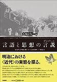 言語と思想の言説[ディスクール]: 近代文学成立期における山田美妙とその周辺
