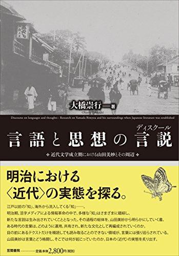 言語と思想の言説[ディスクール]: 近代文学成立期における山田美妙とその周辺の詳細を見る