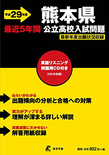 熊本県公立高校入試問題 29年度用