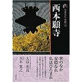新版 古寺巡礼京都〈20〉西本願寺