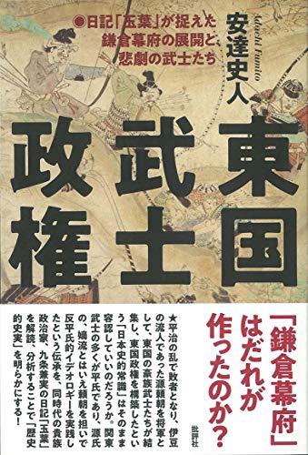 東国武士政権: 日記「玉葉」が捉えた鎌倉幕府の展開と、悲劇の武士たち