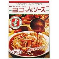 【名古屋名物】スパゲッティ・ハウス ヨコイのソース (1人分120g)