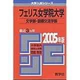 フェリス女学院大学(文学部・国際交流学部) (2005年版 大学入試シリーズ)