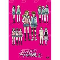 モーレツ宇宙海賊 2 [DVD]