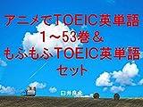 アニメでTOEIC英単語1~53&もふもふTOEIC英単語セット(ウマ娘 プリティーダービーを追加)~キャラに関する英文を読むだけで英単語力がアップする本~