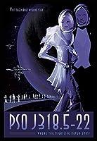 NASA 宇宙旅行ポスター PSO J.- nibiru ニビル シルク調 ファブリック アート、アート映画のポスターフレーム、装飾が施された部屋、最高の贈り物のサイズ18 x 12inch
