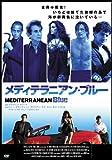メディテラニアン・ブルー [DVD]
