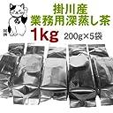 業務用 深蒸し茶300 1kg(200g×5袋)ためしてガッテン静岡掛川茶