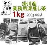 掛川茶 業務用 深蒸し茶300(200g×5袋セット)ためしてガッテン 静岡 掛川産 緑茶 深むし茶