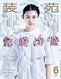 装苑 2017年 6月号 (雑誌)