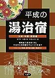 平成の湯治宿: 九州・中国・四国編