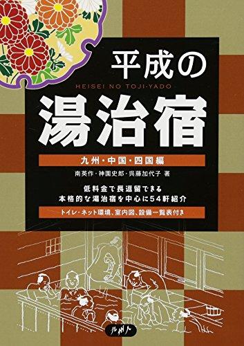 平成の湯治宿: 九州・中国・四国編...