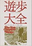 遊歩大全〈上〉―ハイキング,バックパッキングの歓びとテクニック (1978年) (森林選書)