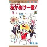 昭和アホ草紙あかぬけ一番! / 亜月 裕 のシリーズ情報を見る