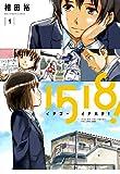 1518! イチゴーイチハチ! / 相田裕 のシリーズ情報を見る