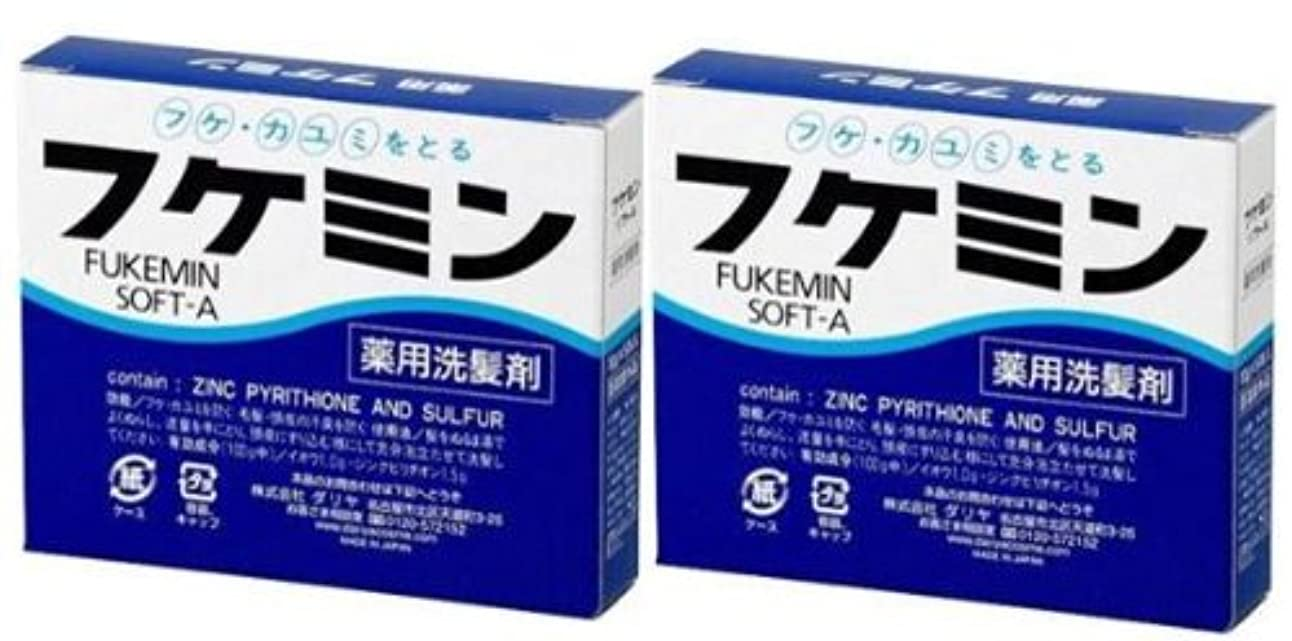粉砕する予備やさしいフケミンソフトA10g×5包箱の2個セット