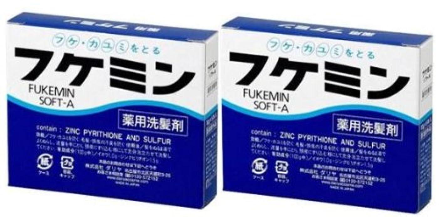アスレチック抽象不一致フケミンソフトA10g×5包箱の2個セット