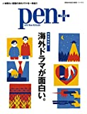 Pen+(ペン・プラス) 【完全保存版】 海外ドラマが面白い。 (メディアハウスムック) ペンプラス 画像