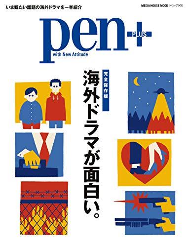 099dec91eb7 Pen+(ペン・プラス)『海外ドラマが面白い。』 (メディアハウスムック ...