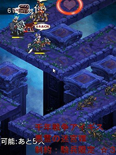 ビデオクリップ: 千年戦争アイギス 悪霊の迷宮 制約:騎兵限定
