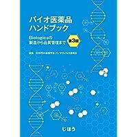 バイオ医薬品ハンドブック 第3版 ~Biologicsの製造から品質管理まで~