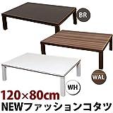 NEW ファッションこたつテーブル (長方形/120cm×80cm) 木製 本体 ホワイト(白)