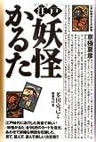 江戸妖怪かるた / 多田 克己 のシリーズ情報を見る