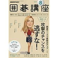 NHK囲碁講座 2017年8月号 [雑誌] (NHKテキスト)
