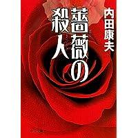 薔薇の殺人 浅見光彦 (中公文庫)