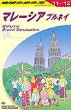 D19 地球の歩き方 マレーシア ブルネイ 2011〜201 [単行本(ソフトカバー)] / 地球の歩き方編集室 (著); ダイヤモンド社 (刊)