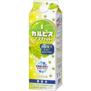 カルピス マスカット発酵果汁仕立て <希釈用> 1000ml