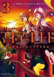 マギアレコード 魔法少女まどか☆マギカ外伝 3巻 (まんがタイムKRコミックス)