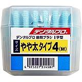 デンタルプロ 歯間ブラシ<I字型> サイズ4(M) 50本