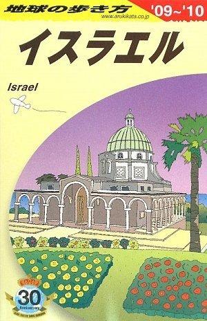 E05 地球の歩き方 イスラエル 2009~2010 (地球の歩き方)の詳細を見る