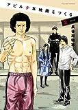 アビル少年映画を作る 2 (ビッグコミックス)