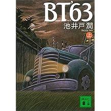 BT'63(上) BT63 (講談社文庫)