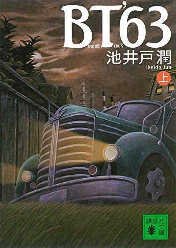 [池井戸潤]のBT'63(上) (講談社文庫)