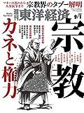 週刊東洋経済 2018年9/1号 [雑誌]
