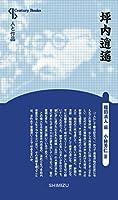 坪内逍遥 (Century Books―人と作品)