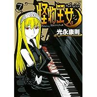 怪物王女(7) (シリウスコミックス)