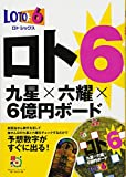 ロト6 九星×六耀×6億円ボード (超的シリーズ) 画像