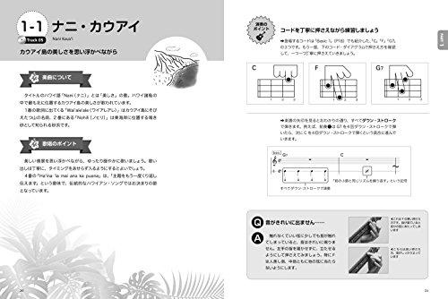 リットーミュージック『ウクレレで「ハワイアンの弾き語り」ができるようになる本』