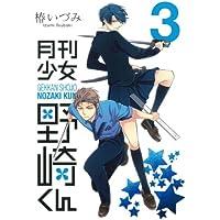 月刊少女野崎くん(3) (ガンガンコミックスONLINE)