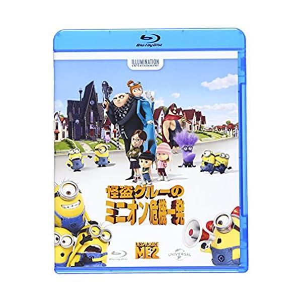 怪盗グルーのミニオン危機一発 [Blu-ray]の商品画像
