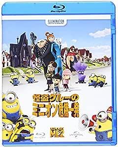 怪盗グルーのミニオン危機一発 [Blu-ray]