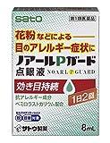 第1類医薬品 ノアールPガード点眼液 8mL ※セルフメディケーション税制対象商品