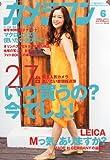カメラマン 2013年 06月号 [雑誌]