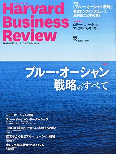 ダイヤモンドハーバードビジネスレビュー 2015年 10 月号 [雑誌]の詳細を見る