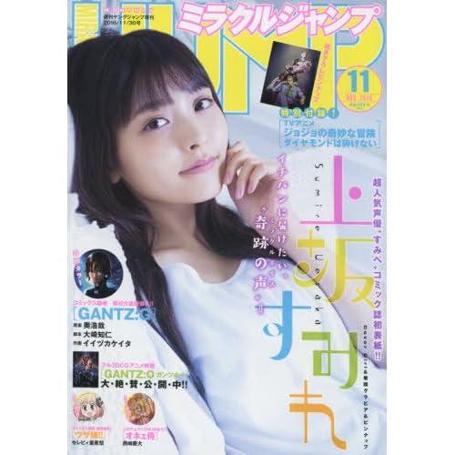 ミラクルジャンプ 2016年 11/30 号 [雑誌] (ヤングジャンプ 増刊)