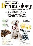 小動物皮膚科専門誌 Small Animal Dermatology 48号 (2017/11月号)